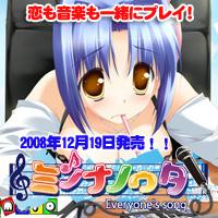 2008年冬発売「ミンナノウタ」